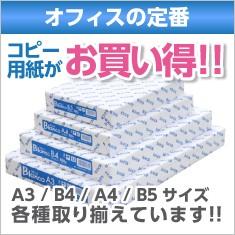 PPC用紙 コピーペイパー(コピーペーパー) ブランコ A4コピー用紙