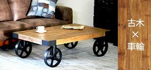 車輪付き テーブル