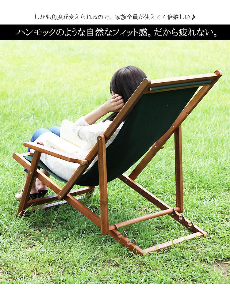 木製デッキチェア リクライニング ガーデン家具