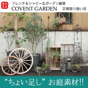 ガーデン雑貨 コベントガーデン ちょい足しお庭素材