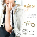 エジュー [ajew] is our stock than the mid-11, Lady directing the adult hand! 3 piece set! 3 of ring ring ring gold silver Pearl star Gifts Gift Shop blog