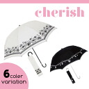 cherish [cherish] store women's folding umbrella (umbrella) long umbrella, rain great unisex umbrellas, parasol /Umbrella, rain wear / | / lace / Ribbon | UV/UV cut processing, rain or happy ♪ [immediate delivery]