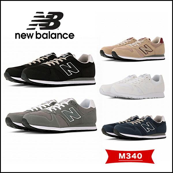 new balance 340