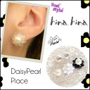 hinahina[ ヒナヒナ] Daisy pearl pierced earrings Lady's accessories pearl catch Yoshikawa まあこ blog [ITK]