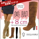 Jolly boutique Solo &Double フェイクレザーチャンキーヒール boots and slim legs look ♪ preeminent sense of stability in the heel! Long boots suede knee high fs3gm