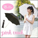 Pink trick shop women's folding umbrella (umbrella) long umbrella, rain great unisex umbrella / parasol /Umbrella, rain wear, |, dots, lace, Ribbon | mobile umbrella, rain or happy ♪ fs3gm