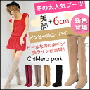 «Annual very popular! Long hit!  » Leg length キメラパーク & beauty boots beautiful legs! シークレットニーハイ boots knee high boots wedge インヒール fs3gm