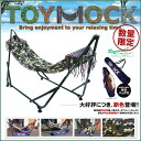 Setting anywhere simple TOY MOCK! Portable hammock hammock room hammock stands folding hammock independence-style OUTDOOR camping