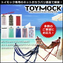 Toy Mock (Dimock) hammock NET NET (separately) stand free-standing folding room in outdoors and self-standing hammock hammock stand portable hammock folding hammock folding easy Assembly store