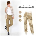 (goa) ladies ' mail-order classical taperdchinophan long pants full length beige camouflage with military (31515010)