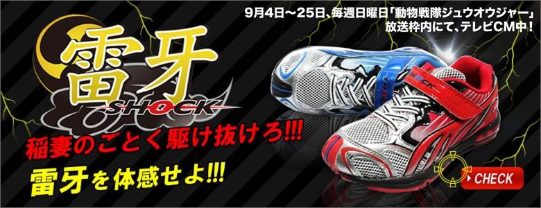 速く走るための運動靴「雷牙 スニーカー」