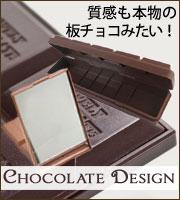 チョコレート 雑貨