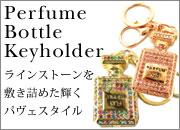 香水ボトル キーホルダー