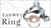 指輪 リング