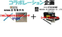 !! Cross Ranch SPADA 1 book & hydraulic シザースジャッキ-scissor-Xfire! SCISSORS-X car / motorcycle supplies car supplies tools wrench