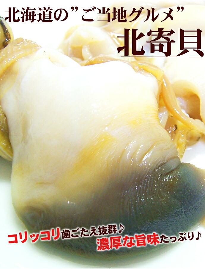 ... 正式 名称 は ウバガイ 姥貝 と
