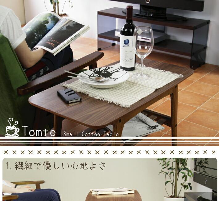 Palette Life  라쿠텐 일본: 05P17Jan14 トムテ 커피 테이블 S 사이즈 ...