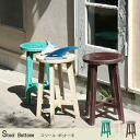 Super Sale duration limited price 05P21May 14 points 10 times button stool stool (without backrest) wooden seat chair ボットーネ Chair sitting chairs chair chair chair Interior antique stylish door Cafe