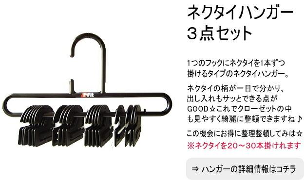 【説明】ネクタイハンガー/フック・20枚付