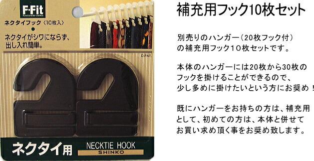 【ネクタイハンガー】補充用フック10枚セット