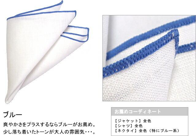 ポケットチーフ 麻 ブルー