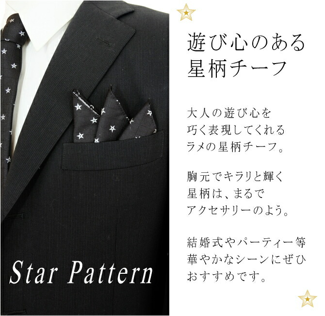 ポケットチーフ 星柄
