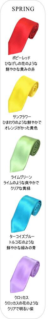 ネクタイ/ピンドット柄