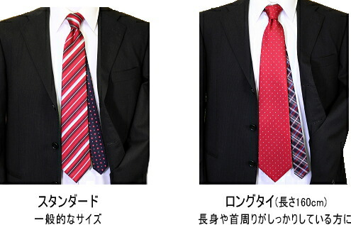 ネクタイ 赤 レッド
