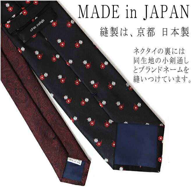 日本製ネクタイ ナロータイ