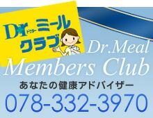 Dr.ミールクラブ