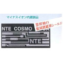 NTE コスモチップ /