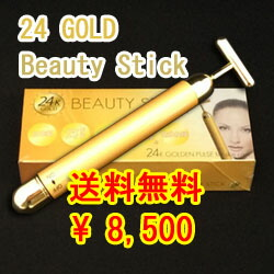 24k BEAUTY STICK