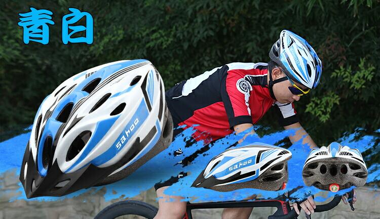 自転車 ヘルメット