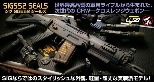 電動ガン シグ SIG SG552 シールズ SEALS 東京マルイ