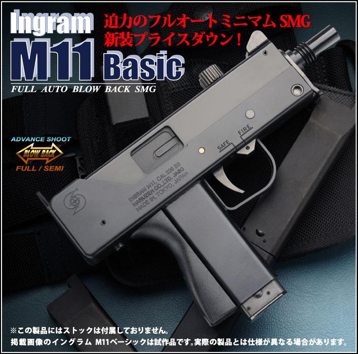 イングラム M11 サブマシンガン フルオート マルゼン ガス ブローバック