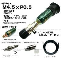 外部ソース Type3+ フルセット 炭酸ガス Co2