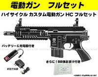フルセット ハイサイクル 電動ガン M4 パトリオット 東京マルイ