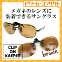 Clip on goalkeeper (brown) desorption-type clip sunglasses