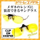 クリップオンキーパー (yellow) removable clip sunglasses