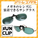 Sun clip USA (green smoke) desorption-type sunglasses
