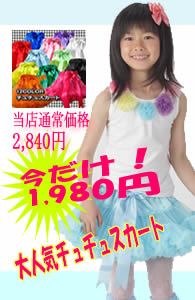 チュチュセール1,980円