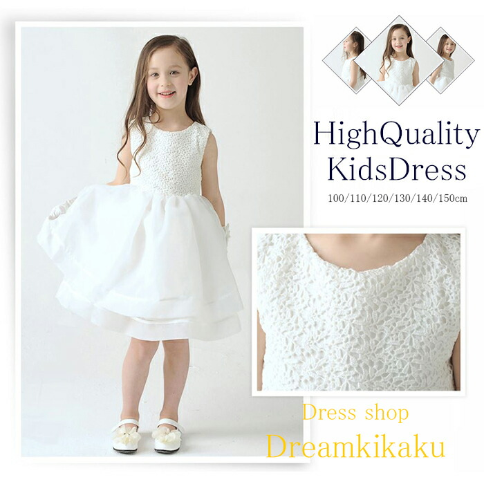 dreamkikaku - Rakuten Global Market: White kids dress children ...