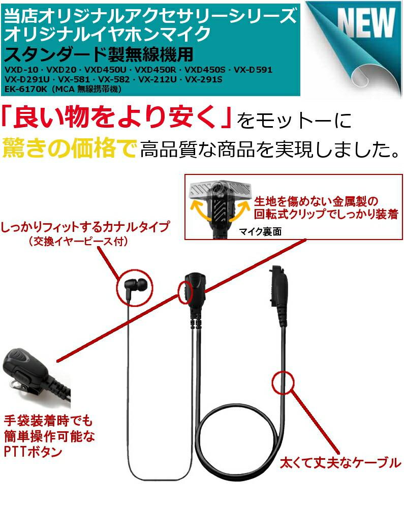 カナルタイプオリジナルイヤホンマイク(適合機種・VXD-10・VXD20・VXD450U・VXD450R・VXD450S・VX-D591<br>・VX-D291U・VX-581・VX-582・VX-212U・VX-291S・EK-6170K(MCA 無線携帯機)