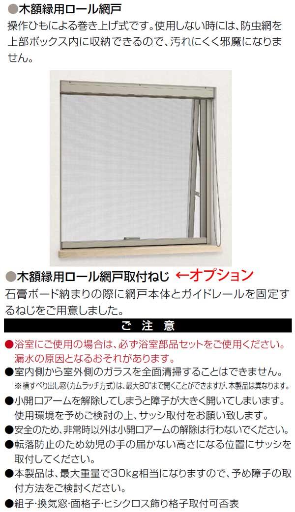 大型スクエア窓説明2