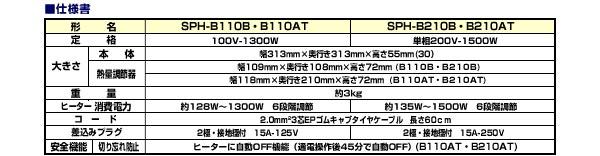 SPH-B110B仕様書