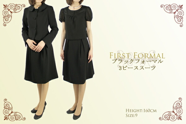First Formal(ファーストフォーマル)ブラックフォーマル3ピーススーツ