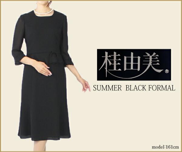 【Sale30%OFF】【9号・13号・15号】桂由美サマーブラックフォーマルワンピース(夏物)【喪服・礼服】