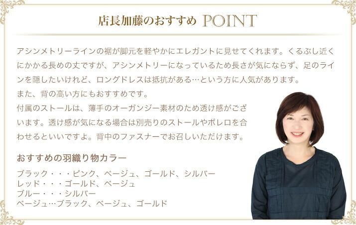 店長加藤のおすすめPOINT