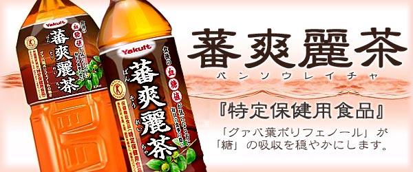 【特定保健用食品】 蕃爽麗茶