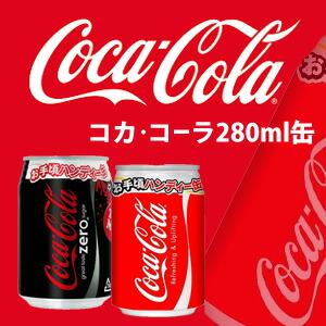 コカ・コーラ280ml缶